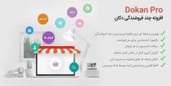 افزونه چند فروشندگی دکان فارسی Dokan Pro نسخه ۲٫۸٫۲