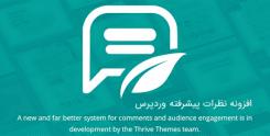 افزونه نظرات پیشرفته وردپرس Thrive Comments نسخه ۱٫۰٫۹۸