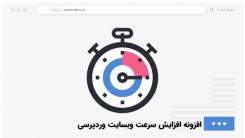 افزونه افزایش سرعت وبسایت وردپرسی Perfmatters نسخه ۱٫۲٫۷۴