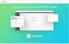 افزونه ایجاد فرم تماس با ما weForms وردپرس