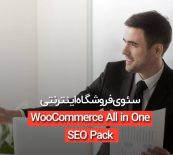 آموزش سئوی فروشگاه اینترنتی ووکامرس با افزونه WooCommerce All in One SEO Pack