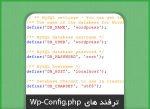 کد های کاربردی مخصوص فایل wp-config.php وردپرس