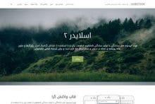پوسته شرکتی وردپرس Ambition فارسی